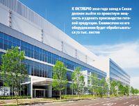 К октябрю 2010 года завод в Сакаи должен выйти на проектную мощность и удвоить производство готовой продукции. Ежемесячно на его оборудовании будет обрабатываться 72 тыс. листов