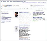 Русскоязычные книги в сервисе Google Books доступны уже несколько лет. Но только сейчас в Google сочли, что их количество достигло «критической массы», позволяющей говорить о начале полноценной работы сервиса в нашей стране