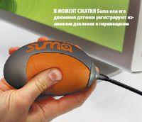 В момент сжатия Suma или его движения датчики регистрируют изменение давления и перемещение