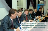 За одним столом собрались представители операторских компаний, которые являются прямыми конкурентами на рынке корпоративных услуг связи