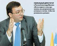 Генеральный директор HP в России Александр Микоян: «Итоги первого этапа программы мы расцениваем как успешные и хотим, чтобы она развивалась дальше»
