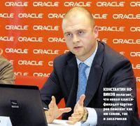 Константин Новиков полагает, что новая классификация партнеров поможет как им самим, так и заказчикам