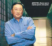 Джон Чен: «Нужно просто хорошо делать свое дело»