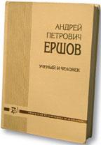 Андрей Петрович Ершов. Ученый и человек.