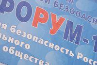 Инфофорум - традиционная площадка для обсуждения проблем информационной безопасности в государственной сфере; в 2010 году он проводится уже в 12-й раз