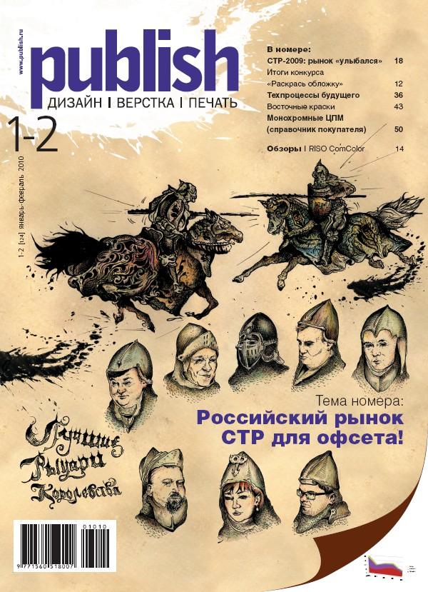 Журнал Publish выпуск 01-02, 2010