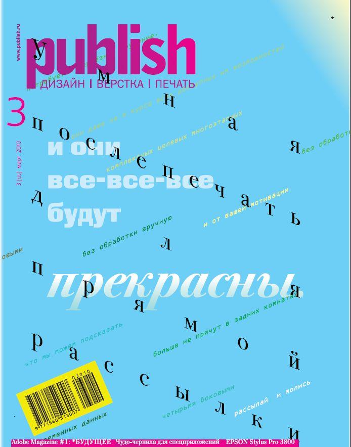 Журнал Publish выпуск 03, 2010