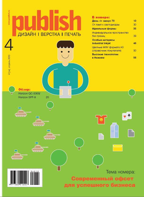 Журнал Publish выпуск 04, 2010