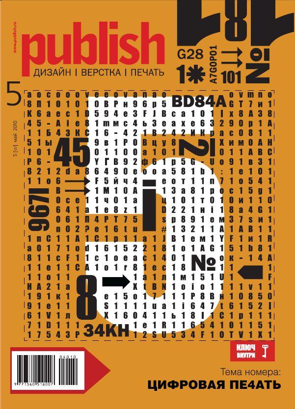 Журнал Publish выпуск 05, 2010