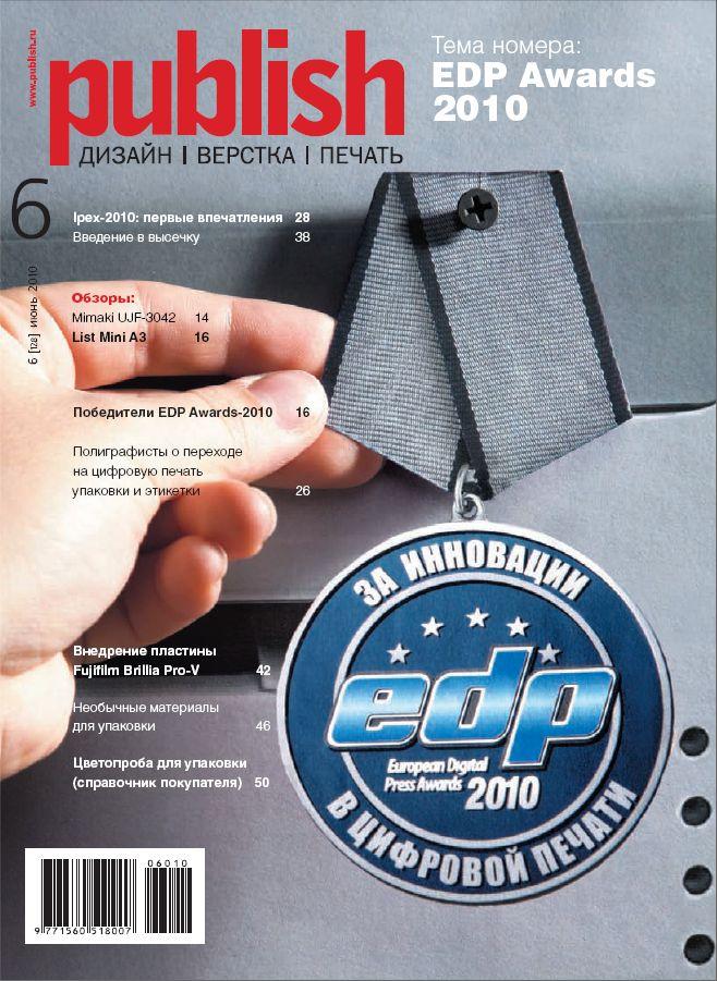 Журнал Publish выпуск 06, 2010