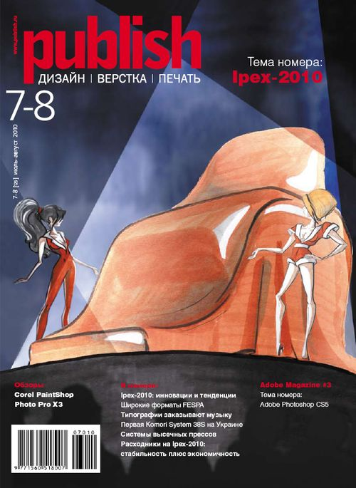 Журнал Publish выпуск 07-08, 2010