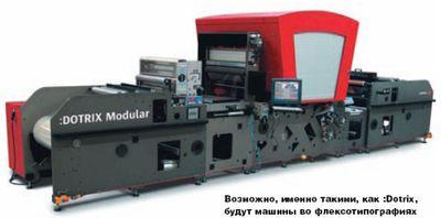 Возможно, именно такими, как :Dotrix, будут машины во флексотипографиях