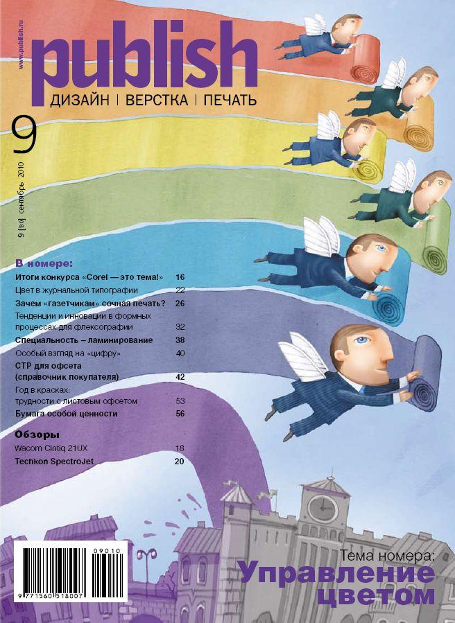 Журнал Publish выпуск 09, 2010