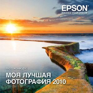 эпсон конкурс фото