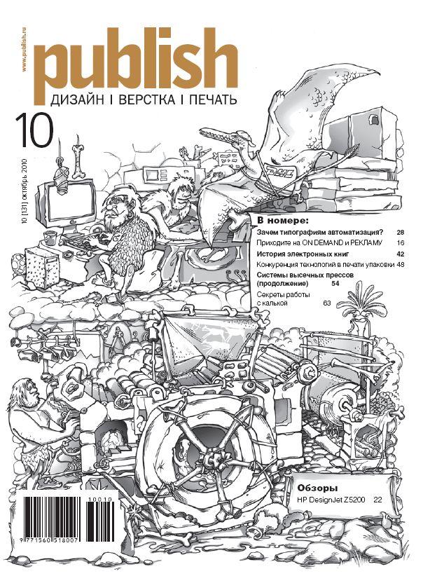 Журнал Publish выпуск 10, 2010