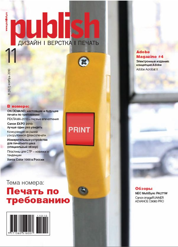 Журнал Publish выпуск 11, 2010