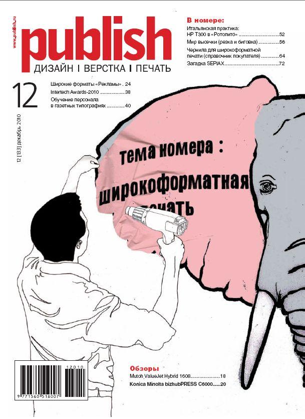Журнал Publish выпуск 12, 2010