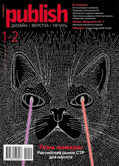Журнал Publish выпуск 01-02, 2011