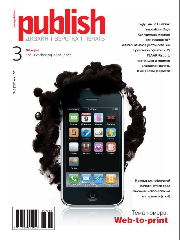 Журнал Publish выпуск 03, 2011