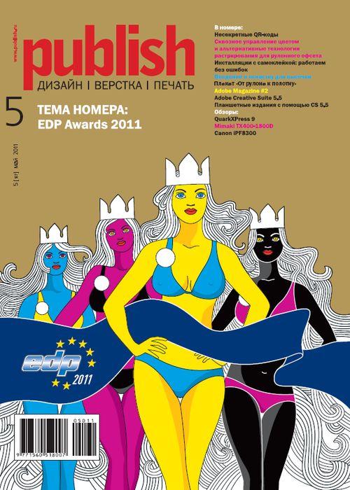 Журнал Publish выпуск 05, 2011