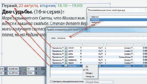 Пользовательские стили позволяют автоматически форматировать фрагмент из нескольких абзацев