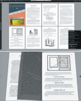 При просмотре результата в Blio Reader можно выбирать режимы (миниатюры, 3D-вид, и т.д.) и листать страницы как вживую