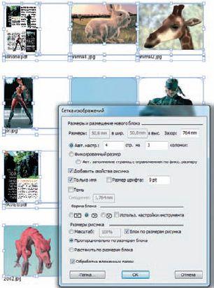 Размещение сетки изображений