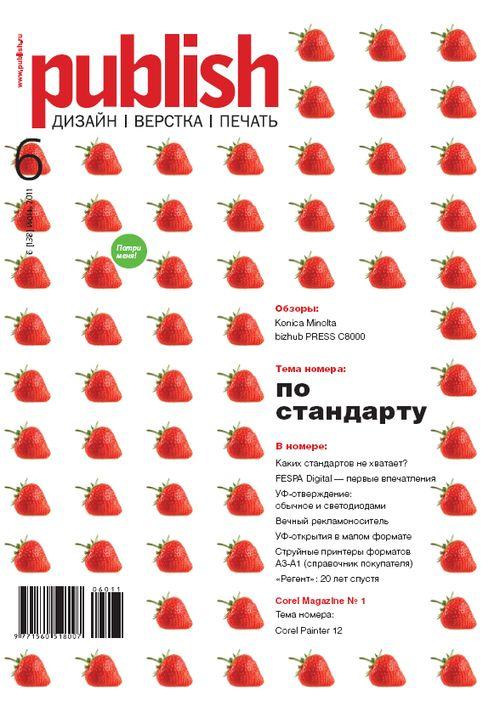 Журнал Publish выпуск 06, 2011