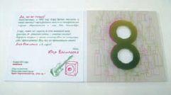 Для изготовления открытки использовано несколько технологий: поверхность акрила (справа) запечатана на Mimaki, отверстия вырезаны лазерным гравёром, а бумажная часть запечатана на Konica Minolta