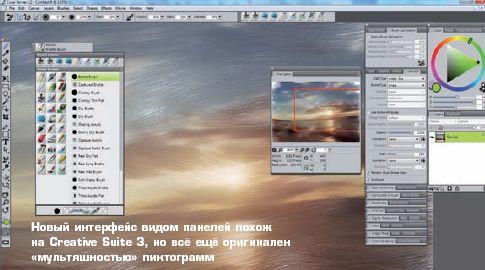 Новый интерфейс видом панелей похож на Creative Suite 3, но всё ещё оригинален