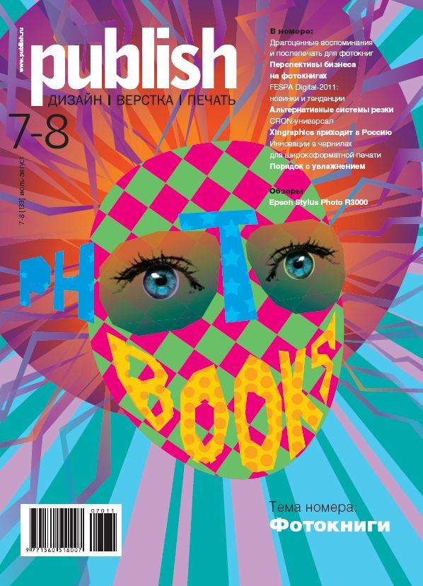 Журнал Publish выпуск 07-08, 2011