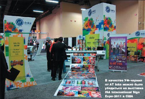 В качестве УФ-чернил от AT Inks можно было убедиться на выставке ISA International Sign Expo-2011 в США