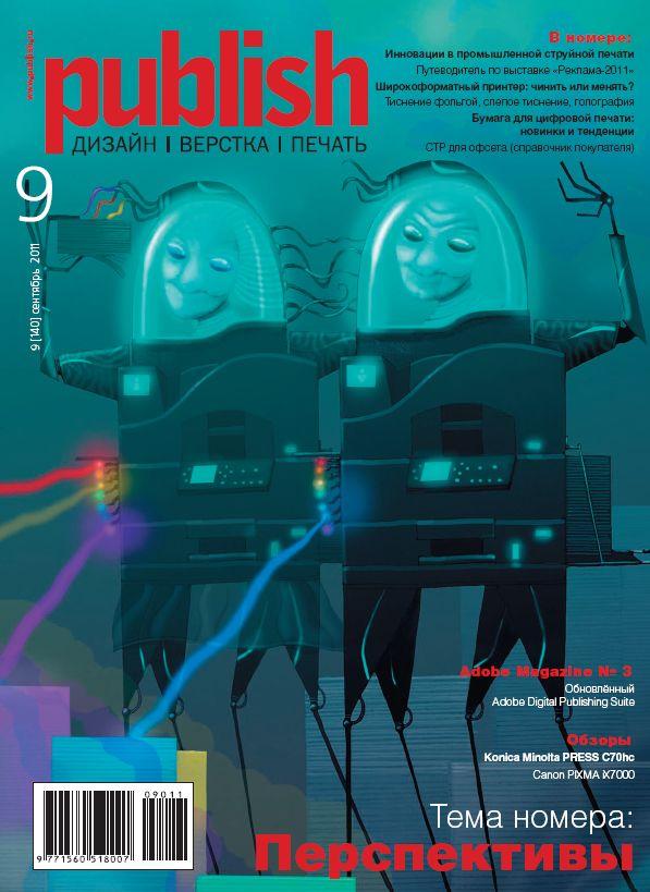 Журнал Publish выпуск 09, 2011
