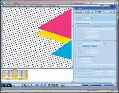 Для экранной пробы поддерживается несколько разрешений. Контроль будущих форм осуществляется вплоть дорастровой структуры изображения