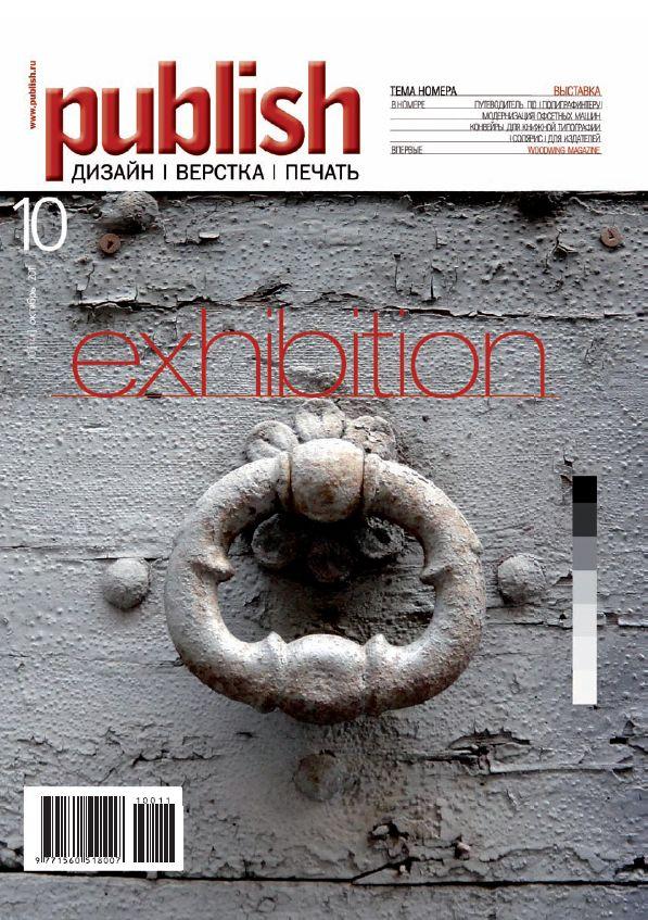 Журнал Publish выпуск 10, 2011