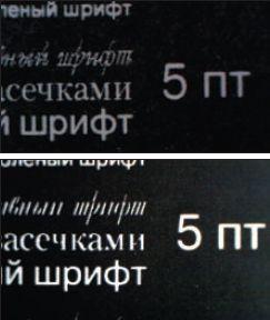 Печать вывороткой на офсетной (вверху) и мелованной бумаге