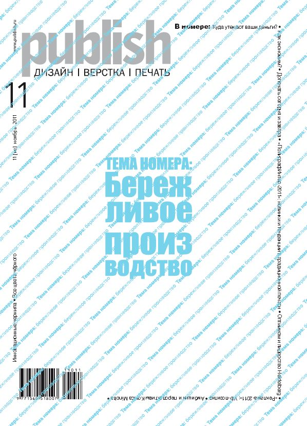 Журнал Publish выпуск 11, 2011