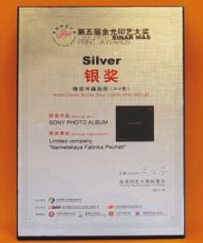 Через несколько дней после пресс-конференции НФП стала серебряным призёром конкурса Sinar Mas Print. В этом году в нём участвовало около 3000 работ из более чем 30-ти стран. Международное жюри, куда вошли европейские, американские и азиатские эксперты, отобрало для номинаций около 100 работ в 15-ти номинациях. Результат — 2-я премия (серебро) в номинации Hard-Cover Books.