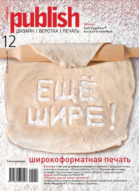 Журнал Publish выпуск 12, 2011