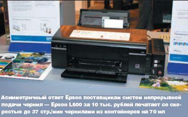 Асимметричный ответ Epson поставщикам систем непрерывной подачи чернил — Epson L800 за 10 тыс. рублей печатает со скоростью до 37 стр./мин чернилами из контейнеров на 70 мл