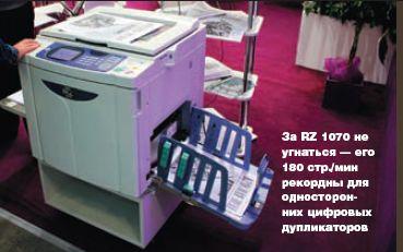 За RZ 1070 не угнаться — его 180 стр./мин рекордны для односторонних цифровых дупликаторов