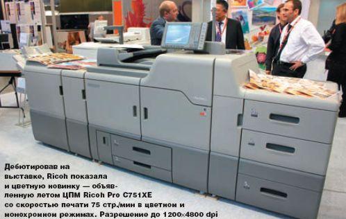 Дебютировав на выставке, Ricoh показала и цветную новинку — объявленную летом ЦПМ Ricoh Pro C751XE со скоростью печати 75 стр./мин в цветном и монохромном режимах. Разрешение до 1200в4800 dpi