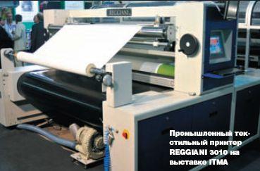 Промышленный текстильный принтер REGGIANI 3010 на выставке ITMA
