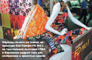 Образцы печати на тканях на принтере DGI Fabrijet FD Pro I на текстильной выставке ITMA в Барселоне радуют глаз разнообразием и яркостью красок