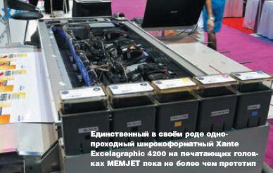 Единственный в своём роде однопроходный широкоформатный Xante Excelagraphic 4200 на печатающих головках MEMJET пока не более чем прототип