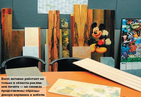 Durst активно работает не только в области рекламной печати — на снимках представлены образцы декора керамики и мебели