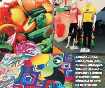 Jetbest — производитель различных альтернативных чернил — регулярно демонстрирует яркие образцы печати на выставках