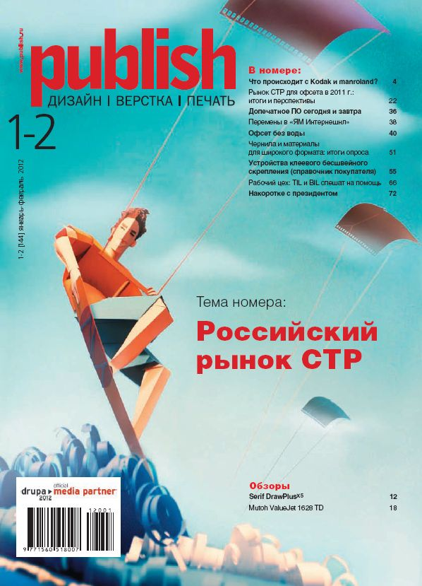 Журнал Publish выпуск 01-02, 2012