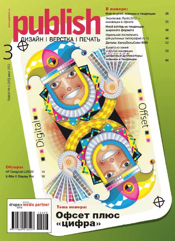 Журнал Publish выпуск 03, 2012