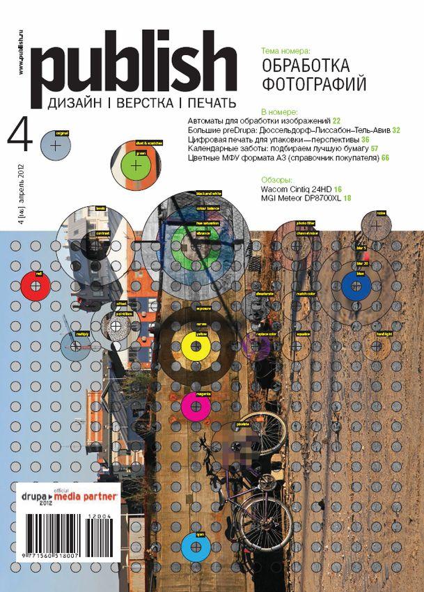 Журнал Publish выпуск 04, 2012